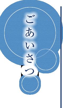 みずほ腎クリニックの透析には3つの約束があります。それは『心・技・環境』です。