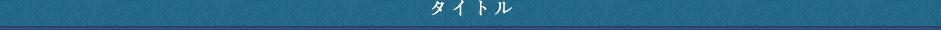 静岡県静岡市(透析)みずほ腎クリニックサイトタイトル