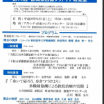 第14回静岡県西部フットケア研究会